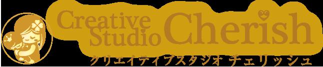 Creative Studio Cherish クリエイティブスタジオ チェリッシュ