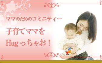 ママのためのコミュニティー子育てママをHugっちゃお!