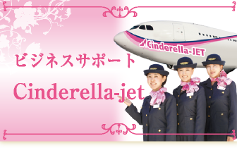 ビジネスサポート Cinderella-jet